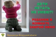 Родители, будьте бдительны!!!